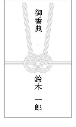 書き方 香典