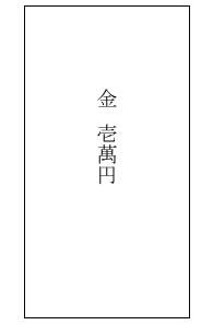 金額 書き方 香典